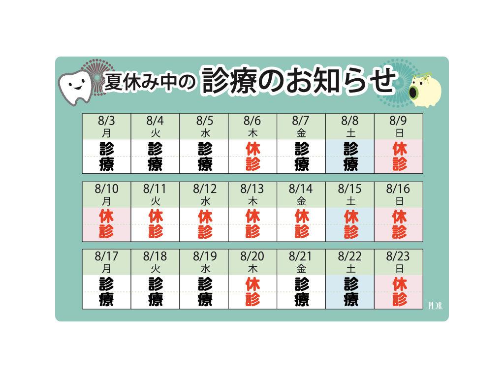 年末年始・GW・夏休みの休診のお知らせ.001