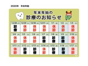 2020冬休みの休診のお知らせ.001